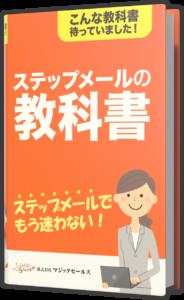 ステップメール教科書
